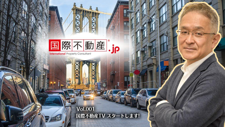 【Vol.001】国際不動産TV、始まります!