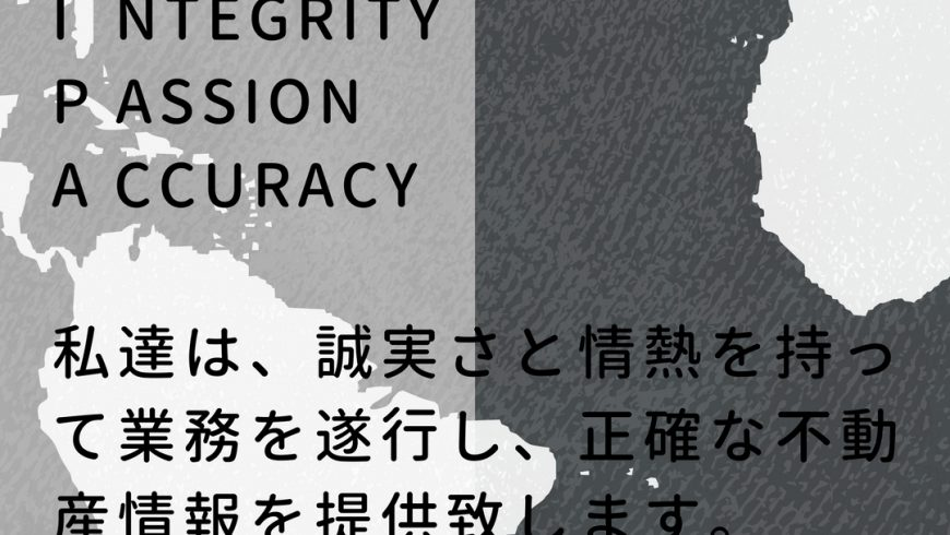 【ブログ】国際不動産の業者になった理由(2017/12/22)