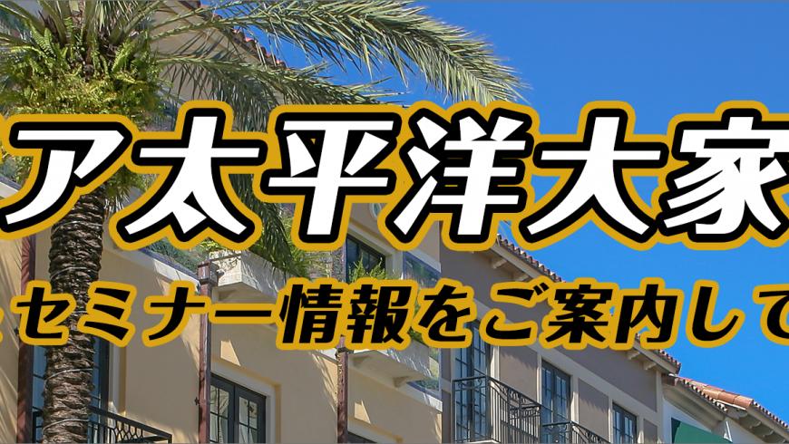 3/14 米国インディアナ激安収益戸建セミナー@東京