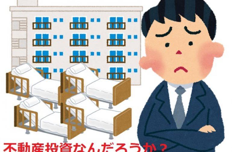 【ブログ】「不動産の顔をした事業投資」をお勧めできない理由
