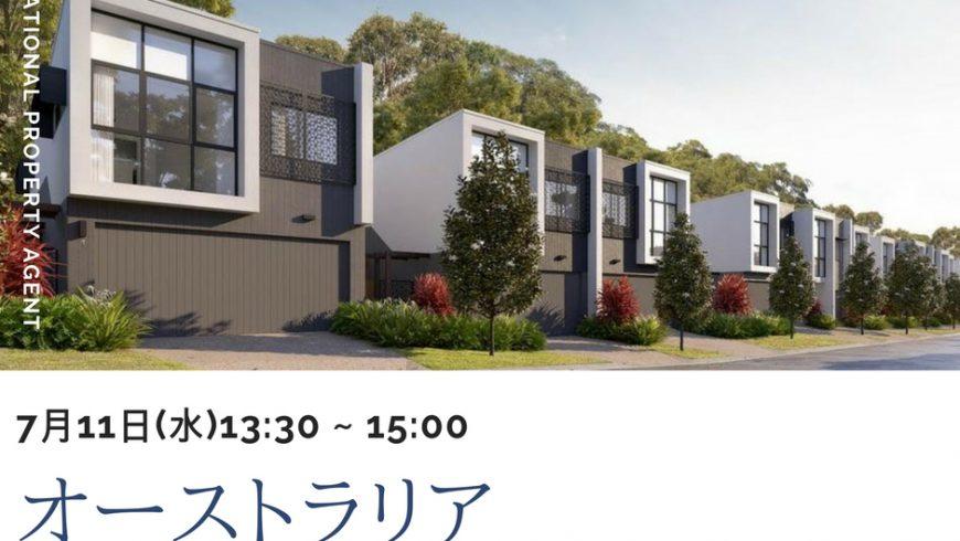 7/11 13:30~15:00 オーストラリア不動産投資勉強会@東京