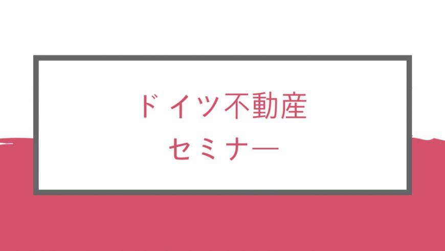 5/25  19:00~20:30 ドイツ高利回り物件紹介セミナー@東京