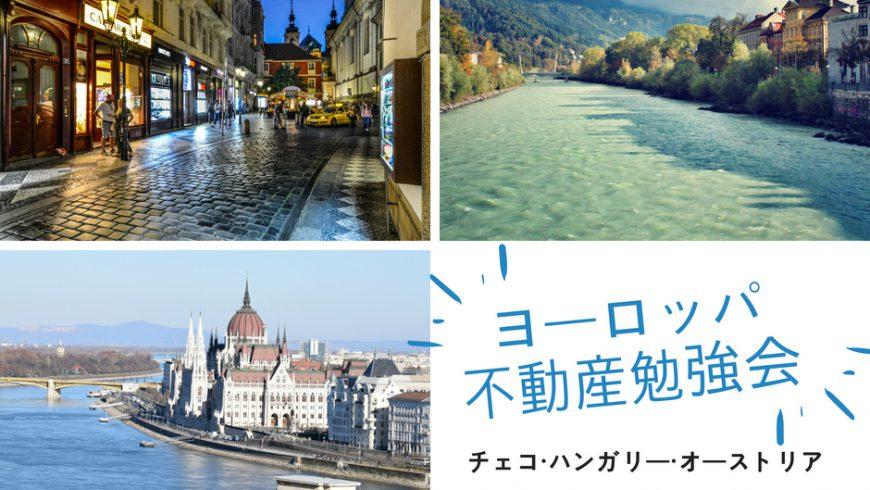 7/19 16:00~18:00 ヨーロッパ(チェコ・ハンガリー・オーストリア)不動産投資勉強会@東京
