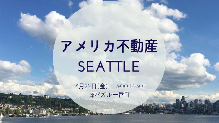 6/22 13:00~14:30 ワシントン州シアトル不動産、現地エージェントの声@東京