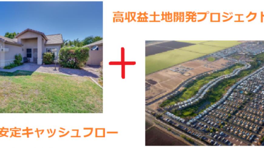 11/28 人口急増アリゾナでハイブリッド不動産投資セミナー@東京