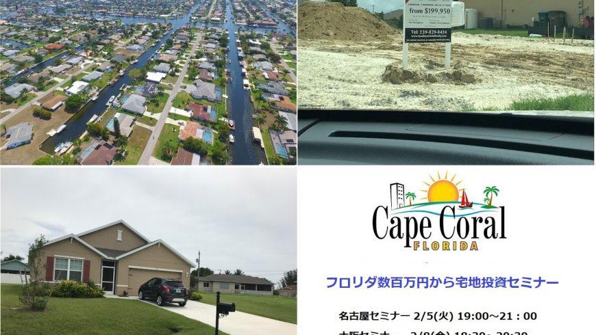 2019/2/5~9 フロリダ数百万円から宅地投資セミナー@名古屋・大阪・福岡
