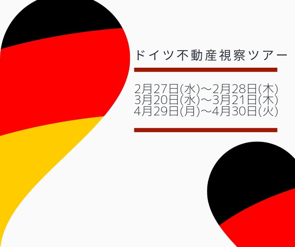 2月~4月 ドイツ不動産視察ツアー