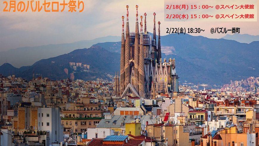 【セミナー】2019/2/22 バルセロナ不動産セミナー@東京(夜の部)