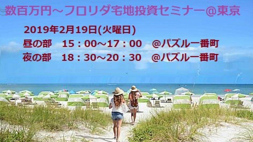 【セミナー】社長来日講演!フロリダ数百万円から宅地投資セミナー@東京