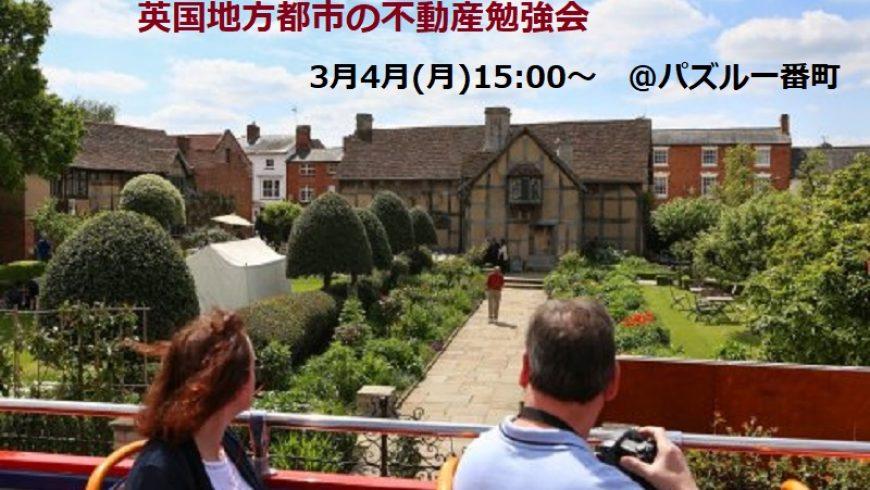 2019/3/4 地元投資家に学ぶ「英国地方都市」の不動産投資勉強会