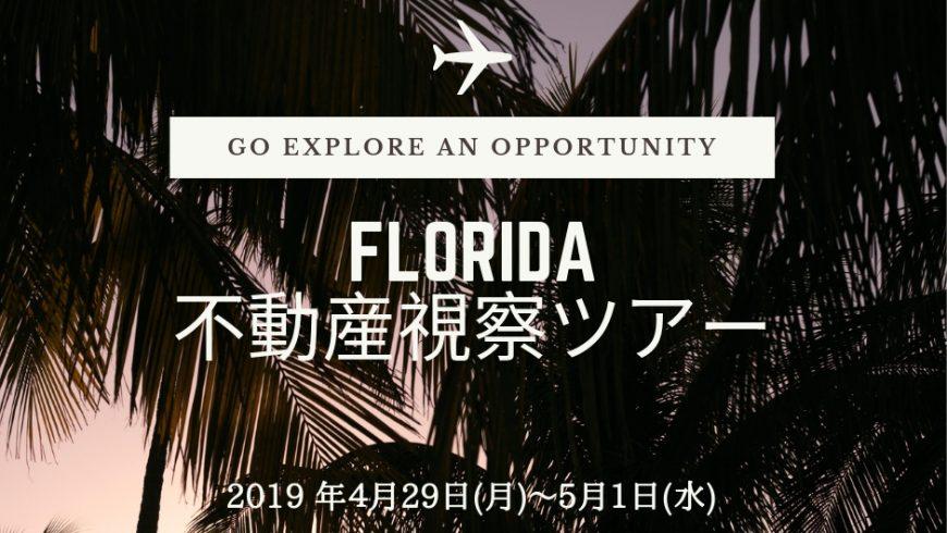 4/29~5/1 フロリダ不動産視察ツアー