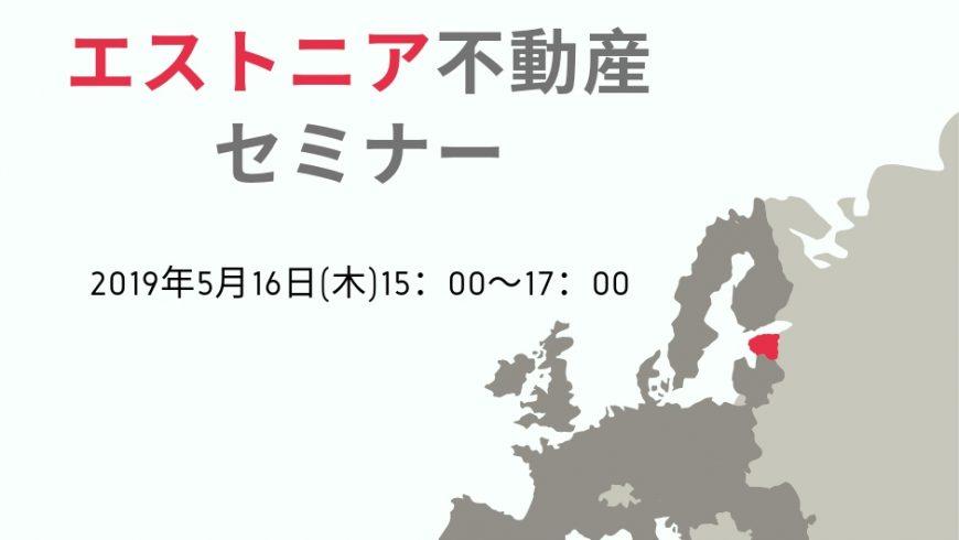 2019/5/16 エストニア不動産セミナー@東京