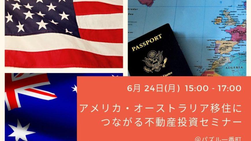 2019/6/24 アメリカ・オーストラリア移住につながる不動産投資セミナー@東京