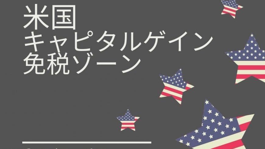 2019/7/23 米国キャピタルゲイン免税ゾーンで不動産投資勉強会@東京