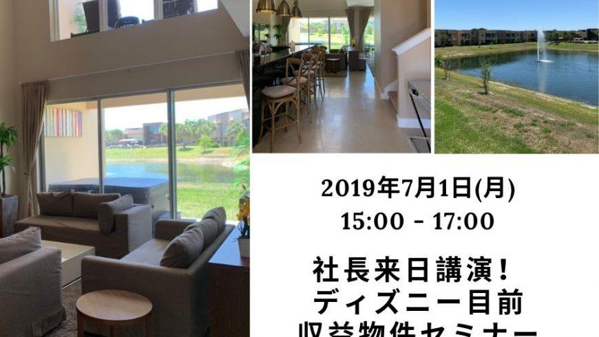 2019/7/1 社長来日講演!ディズニー目の前収益物件セミナー@東京