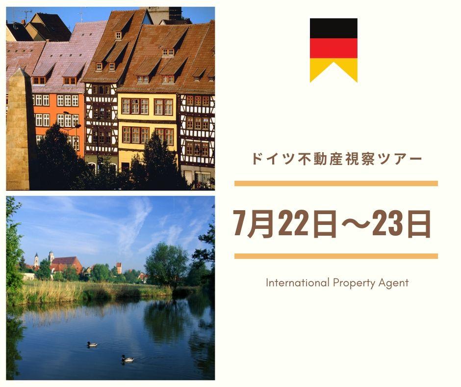 7月 ドイツ不動産視察ツアー