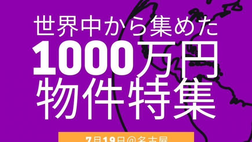 2019/7/19 世界中から探してきた1000万円特選物件セミナー@名古屋