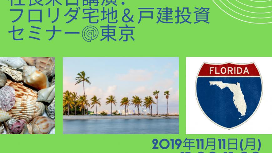 2019/11/11 社長来日講演!フロリダ宅地&戸建投資セミナー@東京