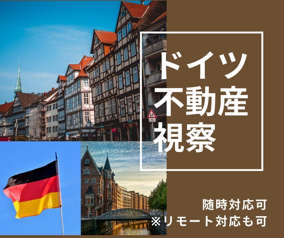 【随時】ドイツ不動産視察