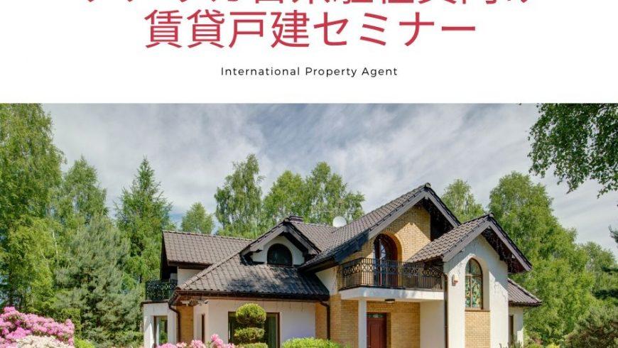 2020/03/19 アメリカ日系駐在員向け賃貸戸建セミナー@東京