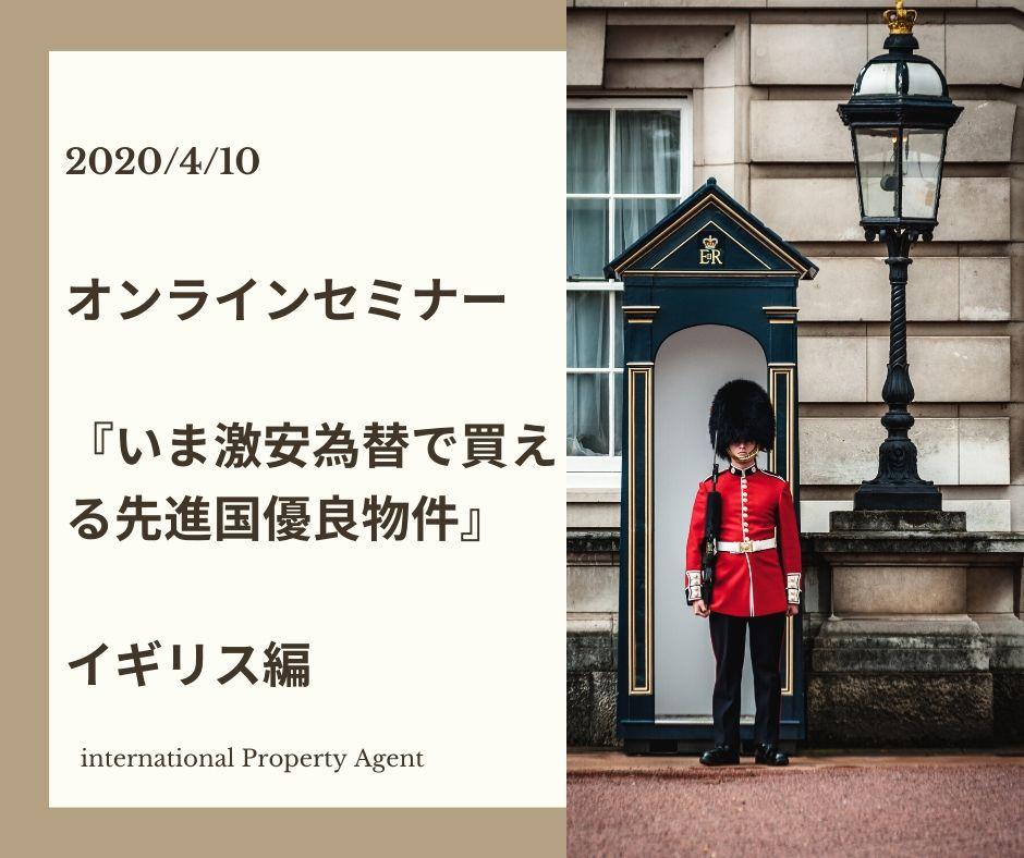 2020/4/10 【参加費無料】オンラインセミナー「いま激安為替で買える先進国優良物件-イギリス編」