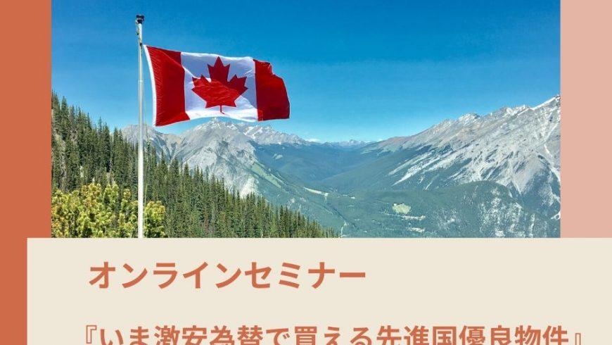 2020/4/3 【参加費無料】オンラインセミナー「いま激安為替で買える先進国優良物件-カナダ編」