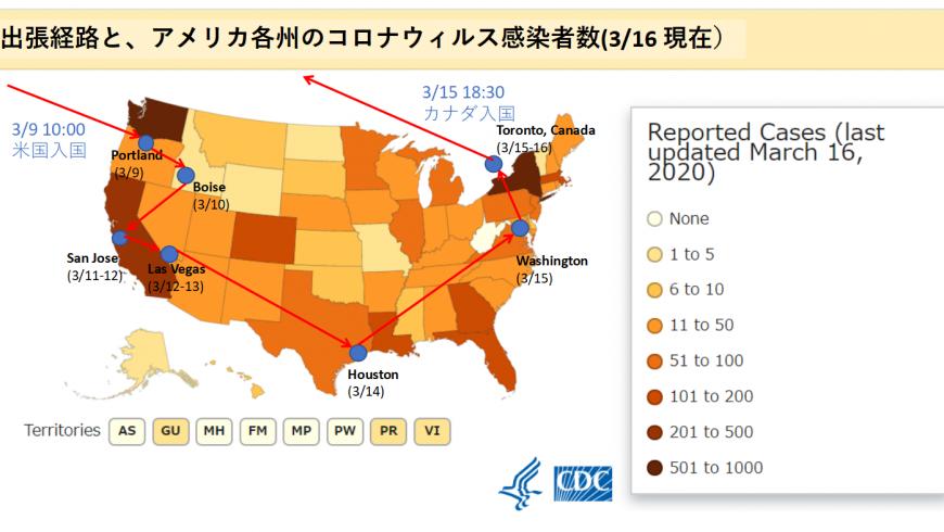 コロナウィルス激震!北米出張日記(2020/3/9~3/17)