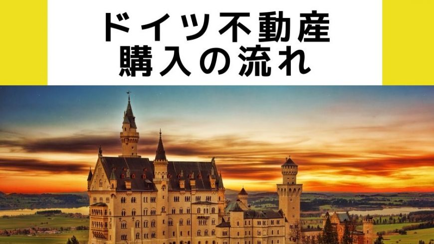 【ドイツ不動産】購入の流れ