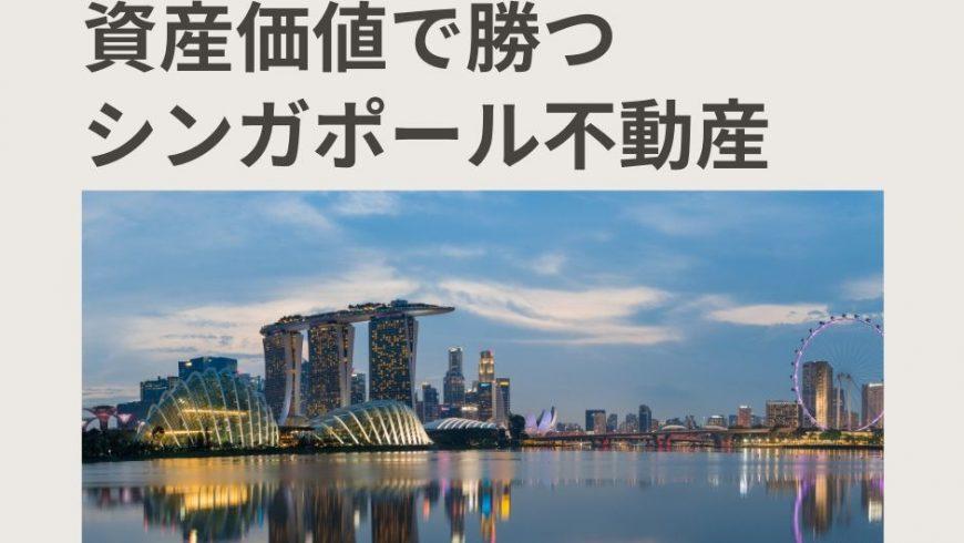 2020/6/10 オンラインセミナー「資産価値で勝つシンガポール不動産」