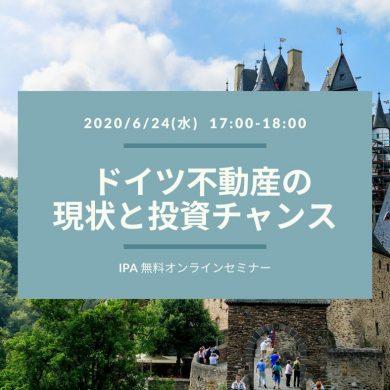 2020/6/24 オンラインセミナー「ドイツ不動産の現状と投資チャンス」