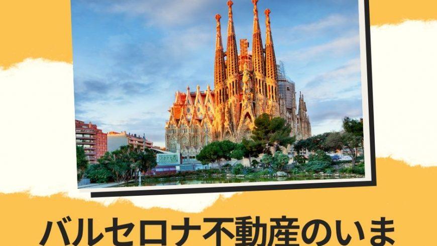 2020/6/16 オンラインセミナー「バルセロナ不動産のいま」