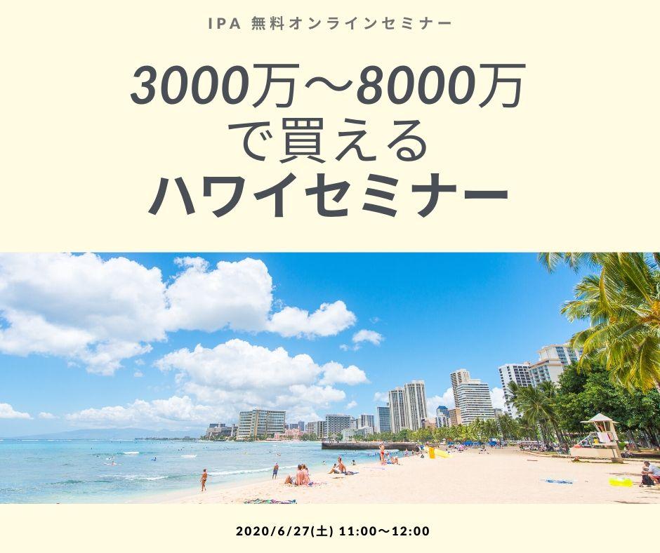 2020/6/27オンラインセミナー「3000万~8000万で買えるハワイセミナー」