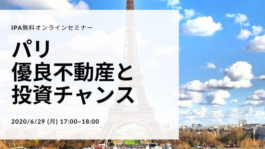 2020/6/29 オンラインセミナー「パリ優良不動産と投資チャンス」