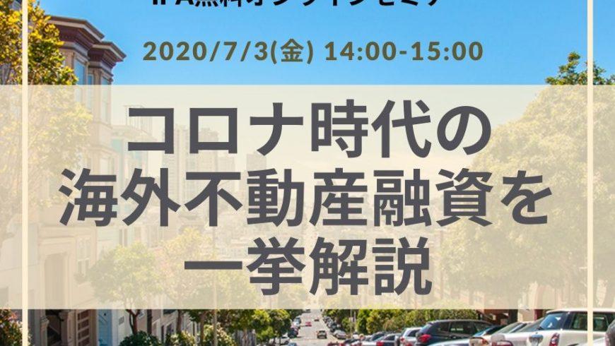 2020/7/3 オンラインセミナー「コロナ時代の海外不動産融資を一挙解説」