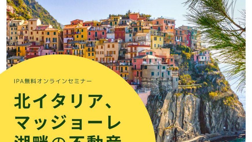 2020/7/8 オンラインセミナー「北イタリア、マッジョーレ湖畔の不動産」