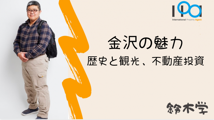 【IPAチャンネル】(鈴木vol.16) 金沢の歴史と観光、不動産の魅力