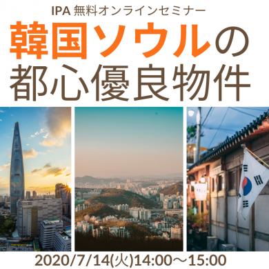 2020/7/14 オンラインセミナー「韓国ソウルの都心優良物件」