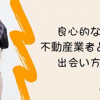【IPAチャンネル】(鈴木vol.20) 良心的な仲介業者との出会い方