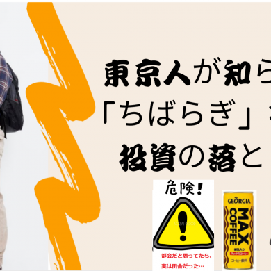 【IPAチャンネル】(鈴木vol.21) ちばらぎ不動産投資の落とし穴